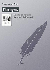 Владимир Дэс - Патруль