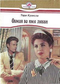 Тори Куинсли -Обман во имя любви