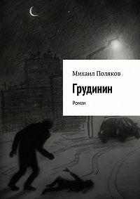 Михаил Поляков -Грудинин
