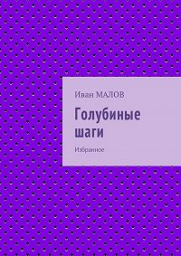 Иван МАЛОВ -Голубиные шаги. Избранное