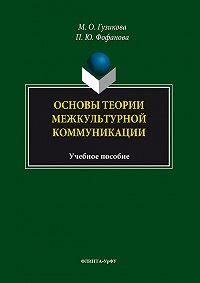 Мария Гузикова -Основы теории межкультурной коммуникации