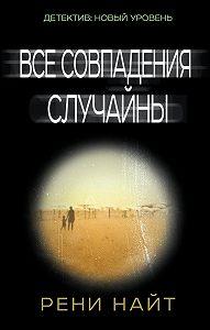 Рени Найт -Все совпадения случайны