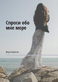 Вера Бартон -Спроси обо мнеморе