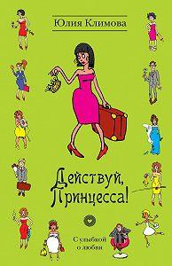 Юлия Климова -Действуй, Принцесса!