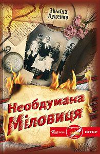 Зінаїда Луценко - Необдумана Міловиця