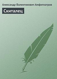 Александр Амфитеатров -Скиталец