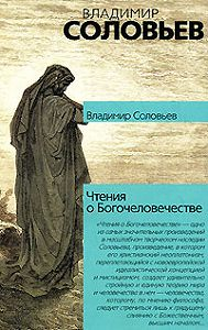 Владимир Сергеевич Соловьев -Чтения о Богочеловечестве