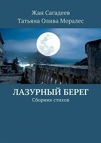 Жан Сагадеев -Лазурный берег. Сборник стихов