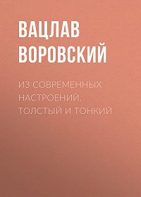 Вацлав Воровский -Из современных настроений. Толстый и тонкий