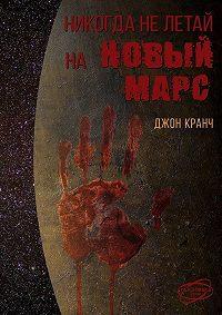 Джон Кранч -Никогда нелетай наНовыйМарс. «Галактика» corp.