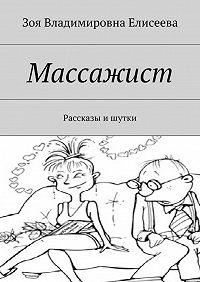 Зоя Елисеева -Массажист. Рассказы ишутки
