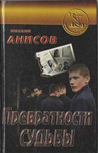 Михаил Анисов -Превратности судьбы. Часть I