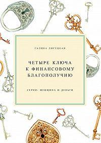Галина Лисецкая -Четыре ключа к финансовому благополучию
