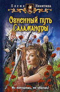 Елена Никитина - Огненный путь Саламандры