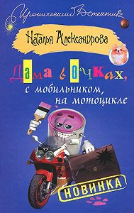 Наталья Александрова -Дама в очках, с мобильником, на мотоцикле