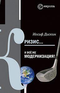 Иосиф Дискин -Кризис... И все же модернизация!