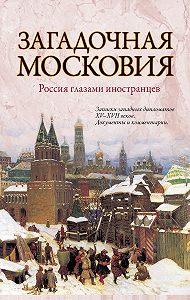 Зоя Ножникова -Загадочная Московия. Россия глазами иностранцев