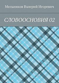 Валерий Мельников -СЛОВООСНОВИЯ02