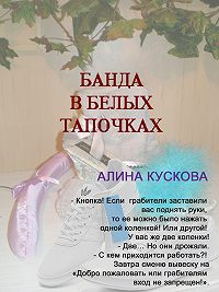 Алина Кускова -Банда в белых тапочках