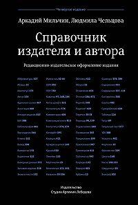 Аркадий Мильчин -Справочник издателя и автора: Редакционно-издательское оформление издания