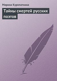 Марина Куропаткина -Тайны смертей русских поэтов