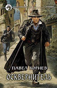 Павел Корнев -Осквернитель