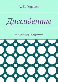 Александр Герасин -Диссиденты. История двух «дураков»