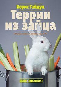 Борис Гайдук -Террин из зайца