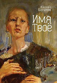 Михаил Богатов -Имя Твоё