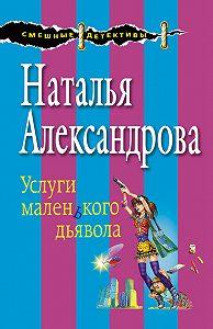 Наталья Александрова -Услуги маленького дьявола