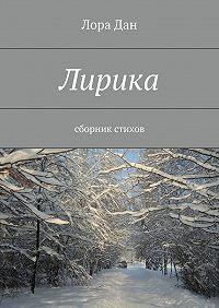Лора Дан -Лирика. сборник стихов