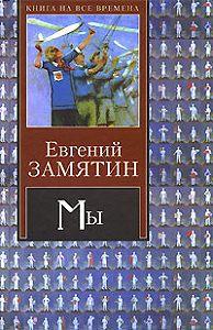 Евгений Замятин -Слово предоставляется товарищу Чурыгину