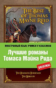 Томас Майн Рид, Н. Самуэльян - Лучшие романы Томаса Майна Рида / The Best of Thomas Mayne Reid