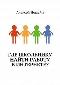Алексей Номейн -Где школьнику найти работу винтернете?