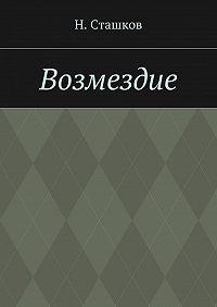 Н. Сташков - Возмездие