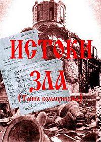 И. Володский - Истоки зла (Тайна коммунизма)
