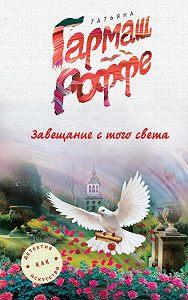 Татьяна Гармаш-Роффе -Завещание с того света