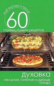 С. П. Кашин -Духовка. Овощные, грибные и рыбные блюда