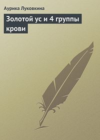 Аурика Луковкина -Золотой ус и 4 группы крови