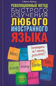 Гэбриэл Вайнер -Революционный метод быстрого изучения любого иностранного языка
