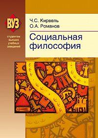 Олег Романов, Чеслав Кирвель - Социальная философия