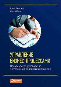 Джон Джестон -Управление бизнес-процессами. Практическое руководство по успешной реализации проектов