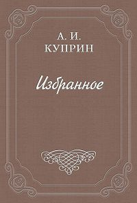 Александр Куприн -За границей