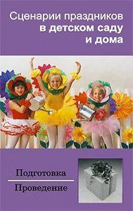 Ирина Зинина -Сценарии праздников в детском саду и дома