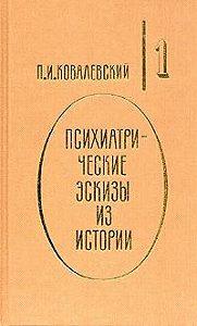 Павел Ковалевский -Петр Великий и его гений