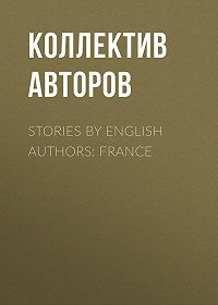 Коллектив авторов -Stories By English Authors: France