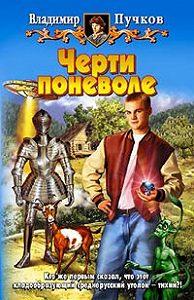 Владимир Пучков - Черти поневоле