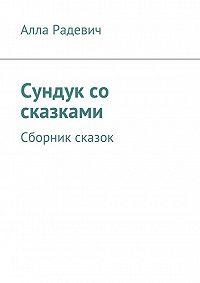 Алла Радевич -Сундук со сказками. Сборник сказок