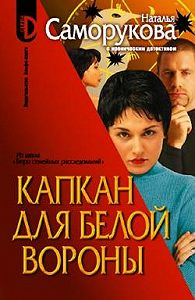 Наталья Саморукова - Капкан для белой вороны