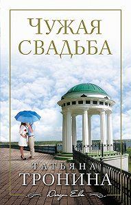 Татьяна Тронина -Чужая свадьба